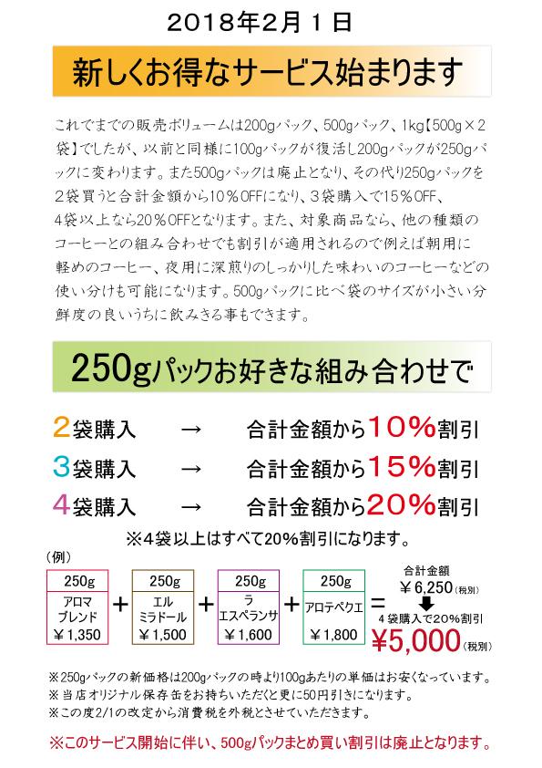 2018/2/1改定