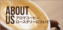 アロマコーヒーについて