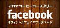 Facebook アロマコーヒーロースタリー